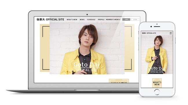 俳優・後藤大の公式サイトをオープン