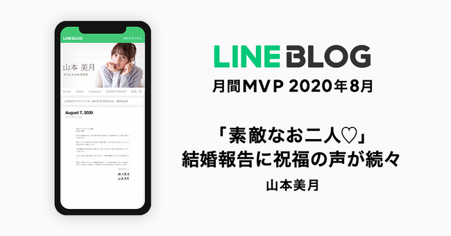LINE BLOG、8 月の月間 MVP は山本美月さんが受賞!俳優・瀬戸康史さんとの結婚報告で公開したツーショットに祝福の声が続出
