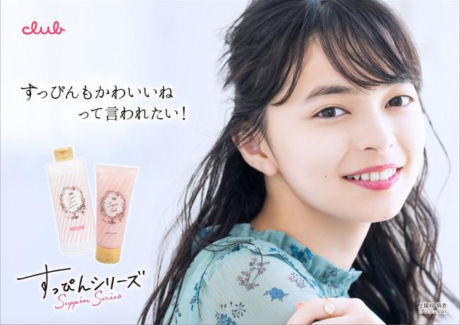 ハロー!プロジェクト「アンジュルム」の上國料 萌衣さんがイメージモデルの『クラブすっぴんシリーズ』から9月16日(水)に新商品発売