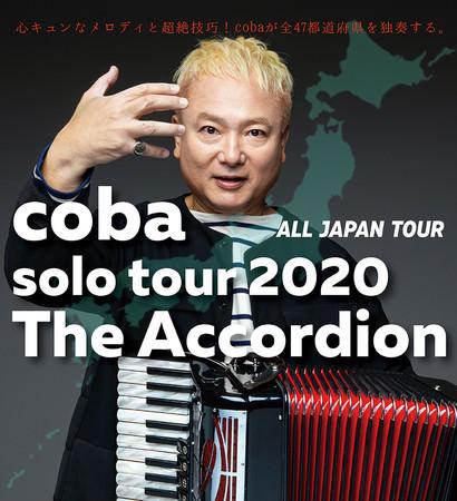 【coba solo tour 2020 The Accordion】10月11日(日)からスタート。心キュンなメロディと超絶技巧!cobaがたった一人で全47都道府県を独奏する。