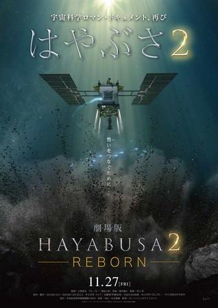 【小惑星探査機「はやぶさ2」12月6日 地球帰還記念!】『劇場版HAYABUSA2〜REBORN』11月27日(金)劇場公開決定!