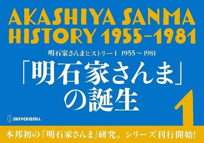 すべてはここから始まった――。「明石家さんま」の〝歴史〟をえがく、決定版シリーズがスタート!