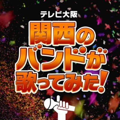「テレビ大阪×関西のバンド」カバー曲配信企画 注目のバンド・Stellar Light Gloryが80年代風にチェッカーズ「涙のリクエスト」をカバー!「アレンジの舞台裏」も大公開!
