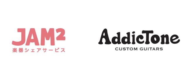 楽器シェアサービス「JAM²」、AddicTone Custom Guitarsとの業務提携決定