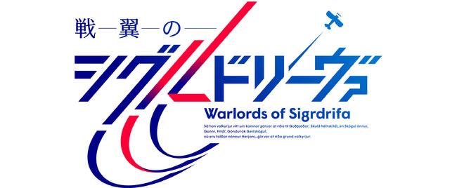TVアニメ「戦翼のシグルドリーヴァ」1話のあらすじ、先行カットが公開!さらにスタッフオーディオコメンタリーの配信が決定!