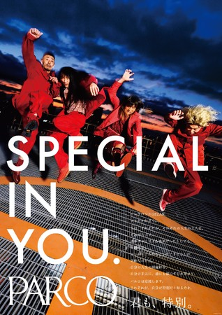 「SPECIAL IN YOU.」第15弾GEZAN編 公開!