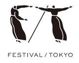 10月1日(木)F/T remote(オンライン配信) 視聴券発売開始!