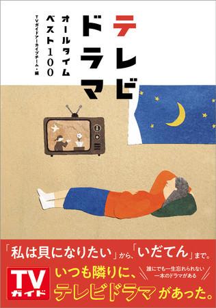 テレビドラマ放送開始から80年、記憶に残る100作品を一挙に紹介!「テレビドラマオールタイムベスト100」