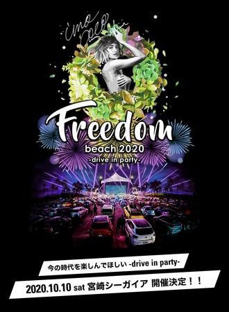 笑顔道整骨院グループは「Freedom beach 2020 drive in party」にて、アーティストのコンディショニングサポートを実施