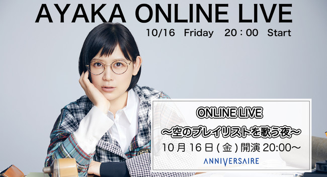 絢香 @アニヴェルセル 【ONLINE LIVE ~空のプレイリストを歌う夜~ 】 アニヴェルセルにて10/16(金)開催決定!