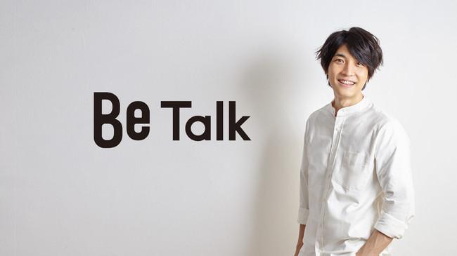 要潤がパーソナリティを務めるTBSラジオ「Be」presents「Be Style」との連動コンテンツ「Be Talk」がYouTubeでスタート!MCは東大卒で気象予報士の太田裕二