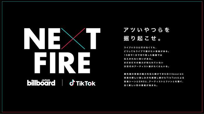 HYTEKがPlanning Partnerとして、TikTokとBillboard JAPANと共に新形態番組『NEXT FIRE』を開始。