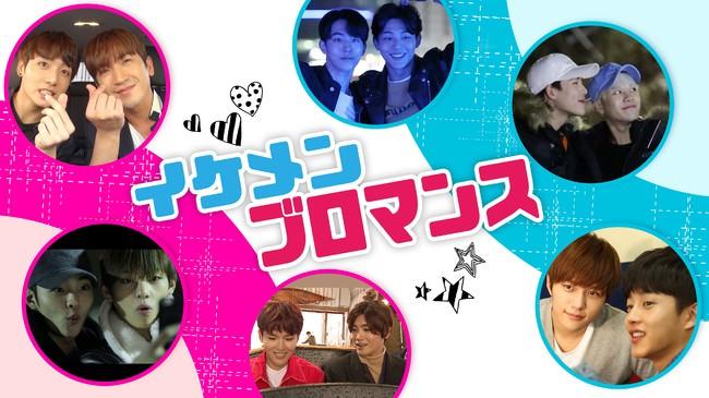 V&ジョングク(BTS)、俳優ナム・ジュヒョクら出演!イケメン同士のデートに密着!「イケメンブロマンス」12 月 12 日 Mnet初放送決定!