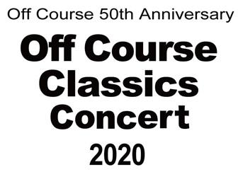 オフコースの名曲が蘇るオーケストラコンサート 東京公演の開催とインターネットライブ配信が決定!
