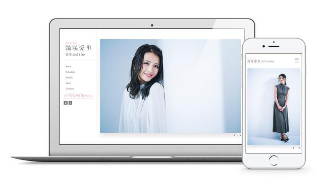 元宝塚歌劇団星組トップ娘役・綺咲愛里の公式サイトをオープン