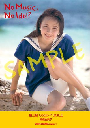 デビュー30周年の高橋由美子が「NO MUSIC, NO IDOL?」ポスターVOL.226に登場!タワレコ12店舗でポスター、オンラインでポストカードをプレゼント