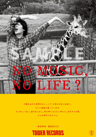 NO MUSIC, NO LIFE.ポスター 峯田和伸_銀杏BOYZ