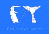 舞台芸術祭フェスティバル/トーキョー20開幕!
