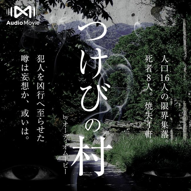 TBSラジオのオーディオコンテンツブランドAudioMovie™(オーディオムービー) 第3弾!『つけびの村 by AudioMovie™』10月20日(火)から配信決定!