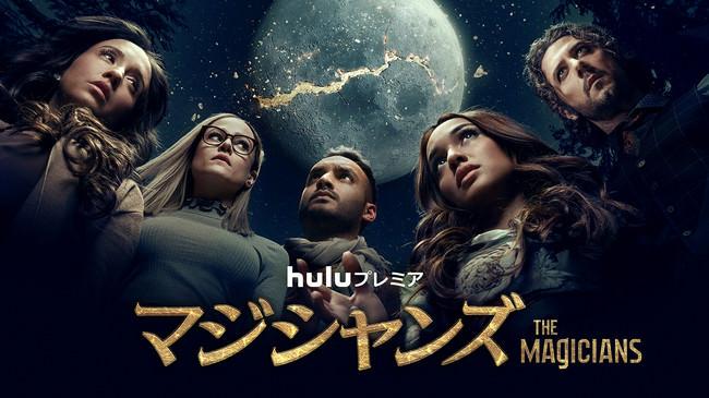 ついにファイナルシーズンを迎える大ヒットドラマ「マジシャンズ」他、人気作品待望の新シーズンをHuluで独占配信!