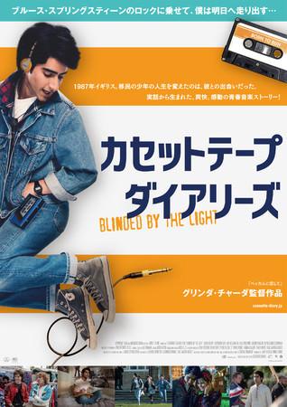 ブルース・スプリングスティーンとの出会いが少年の青春を変える!音楽青春映画の傑作『カセットテープ・ダイアリーズ』デジタル配信先行開始、Blu-ray & DVD 発売が決定!