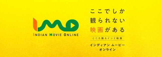 シネブリッジ、SPACEBOXと共同でインド映画専門のVODサービス「インディアン ムービー オンライン」を提供開始。