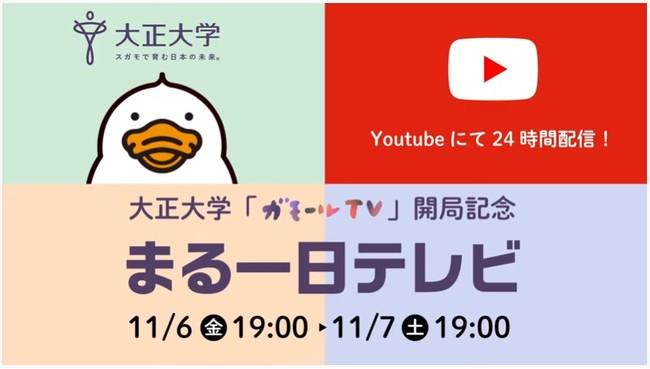 ガモールTV開局記念「まる一日TV」YouTube Liveで生配信
