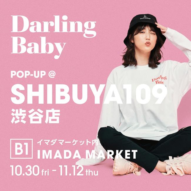韓国カジュアルストリートブランド「Darling Baby」ブランド初のポップアップ開催!