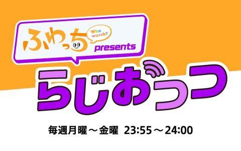 -みんなのライブ配信「ふわっち」-TBSラジオでラジオ番組「ふわっち presents らじおっつ」放送開始!