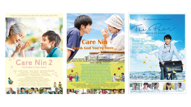映画『ケアニン』シリーズが世界へ!「第11回Ageing Asia 2020 - World Ageing Festival」で3作品が上映決定