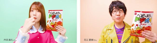 """人気声優・内田真礼さん、花江夏樹さんが6秒実況!ドデカイラーメンの""""秒で""""美味しい新WEB動画"""