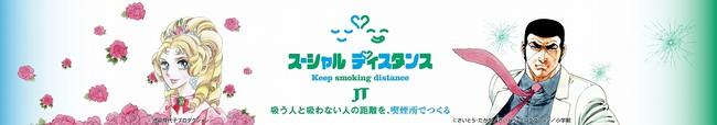 """吸う人と吸わない人が気持ちよく過ごすための""""ちょうどよい距離""""を保つために!たばこを吸わないマリーさんとスモーカーのゴルゴさんにズバリ聞く!「望まない煙」について2人が出した結論は?"""