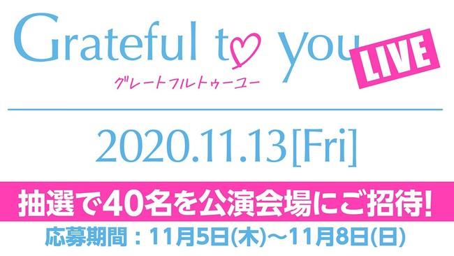 豪華アニソンアーティスト達による病院への支援ライブ、公演会場へ無料招待を発表!
