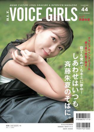 【Amazon.co.jp 限定】B.L.T. VOICE GIRLS Vol.44Amazon限定表紙版」(東京ニュース通信社刊)