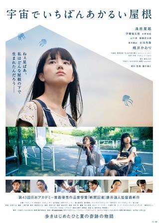 主演:清原果耶×桃井かおり×藤井道人監督による映画『宇宙でいちばんあかるい屋根』が12月4日に早くもデジタル配信決定!Blu-ray&DVDは2021年2月3日発売!