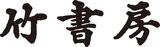 竹書房主催怪談コンテスト『怪談最恐戦』 2020年の怪談最恐位は夜馬裕に決定!!