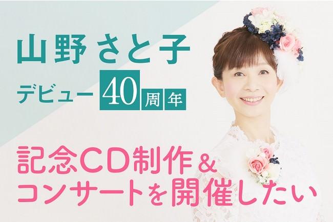 「山野さと子デビュー40周年記念CD制作&コンサートを開催したい」CAMPFIREにてクラウドファンディング開始 !