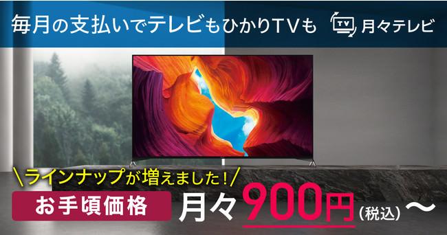 4Kテレビのサブスクサービス「月々テレビ」、ソニー4Kブラビア75インチを11/9(月)よりラインナップに追加!