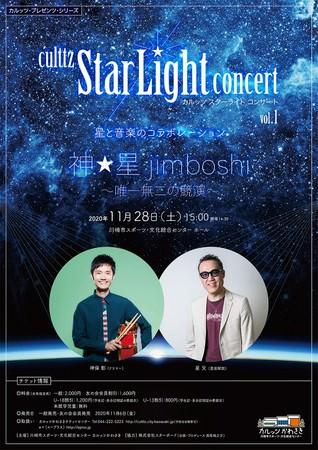 星業界!?で大人気の『星兄』 culttz Star Light concert 出演