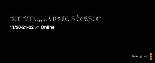 奥田⺠生、真鍋大度、蜷川実花、瀬戸弘司ら豪華ゲストスピーカー多数!3日間のオンライントークセッション『Blackmagic Creators Session』11月20日より開催!