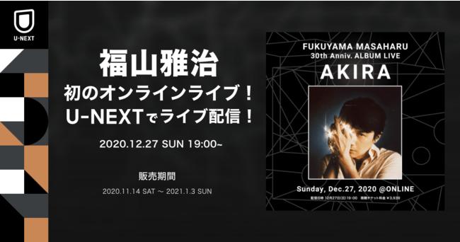 福山雅治 初のオンラインライブをU-NEXTでライブ配信決定!ニューアルバム『AKIRA』全収録曲を披露