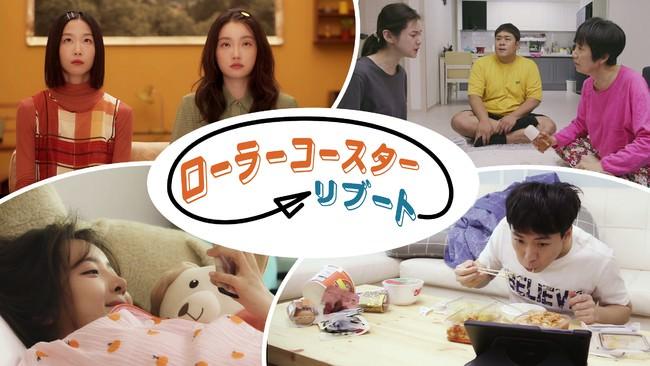 """日常の""""あるある""""を独特のアプローチで描いた共感バラエティ!「ローラーコースター リブート」2021 年 1 月 23 日 日本初放送決定!"""