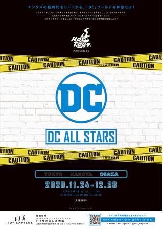 DCの世界にたっぷり浸れる体験型メガストア「DCオールスターズ」が、トイサピエンス大阪にて入場無料・期間限定オープン!