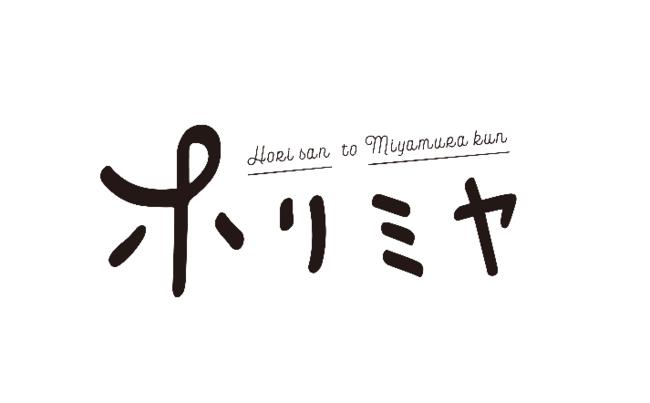 TVアニメ「ホリミヤ」キービジュアル&豪華キャスト・スタッフを追加解禁!