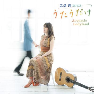 【音楽レーベル、GardenNotes Music 設立第一弾リリース!】11月25日にAcoustic Ladyland、「武満徹Songs うたうだけ」全国のCDショップで発売!