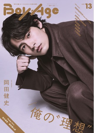 1st COVERに岡田健史、2nd COVERにFANTASTICS from EXILE TRIBEが登場!「BoyAge -ボヤージュ- vol.13」は11月26日(木)発売