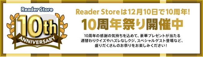 綿矢りささん、長濱ねるさんなどスペシャルゲストが登場!豪華ソニー製品が当たる週替わりプレゼント・最大90%OFF特大セール実施の『Reader Store 10周年祭り』開催
