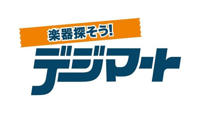 日本最大級の楽器専門検索サイト「デジマート」が待望の公式アプリをリリース! アプリ1つで欲しい楽器検索・購入からマガジン記事の閲覧、近くの楽器店検索までを可能に