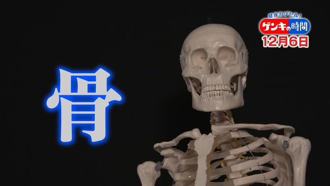 注目の健康キーワード「骨卒中」…原因の一つ「骨粗しょう症」のサインとは?健康的な「骨」をキープする方法を大解明!そして痛みが激減!圧迫骨折の手術にも密着『健康カプセル!ゲンキの時間』