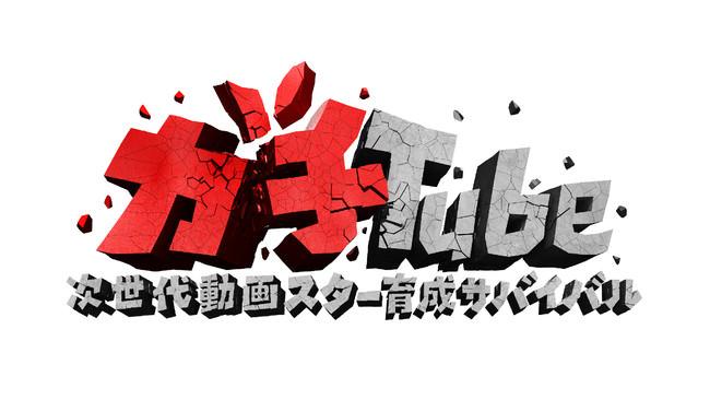 WOWOW 新番組「ガチTube~次世代動画スター育成サバイバル~」2021年1月16日(土)夜9時より配信スタート!初回は1月17日(日)TV無料放送!MCのチョコレートプラネットからメッセージも!